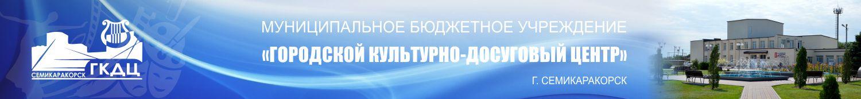 """МБУ """"ГКДЦ"""""""